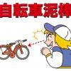 がっちりマンデーで紹介された盗難自転車捜索サービス